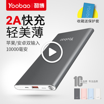 Genuine Yubo Charging Po Ultra-thin 10000 mA Polymer Android Mobile Phone Universal Mobile Power Supply