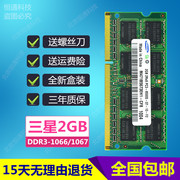 Samsung 2G 2G memory DDR3 10661067 notebook memory 2GB PC3 8500