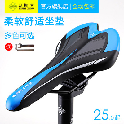[Beska] bicycle mountainous bicycle seat bicycle road cushion hollow comfortable saddle riding equipment