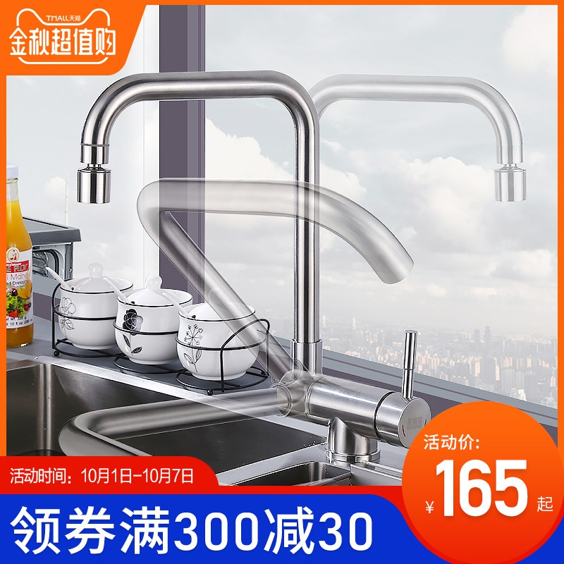 Folding faucet kitchen window cold and hot dishwasher can rotate 304 stainless steel sink dishwasher omnidirectional