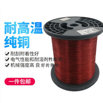 Polyester enameled wire pure copper wire copper oxygen free copper QZ-2 130 3.0-0.19mm wire feed spool 1kg