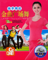 New song square dance DVD fast hand Network red gold fitness exercise genuine home 2DVD video disc