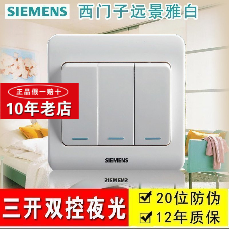 Siemens switch socket Siemens vision Yabai three open double control fluorescence double switch type 86