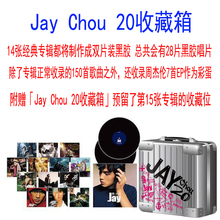 Pre purchase of Jay Chou 20 collection box Jay Chou's album 20th anniversary set 28 LP vinyl records