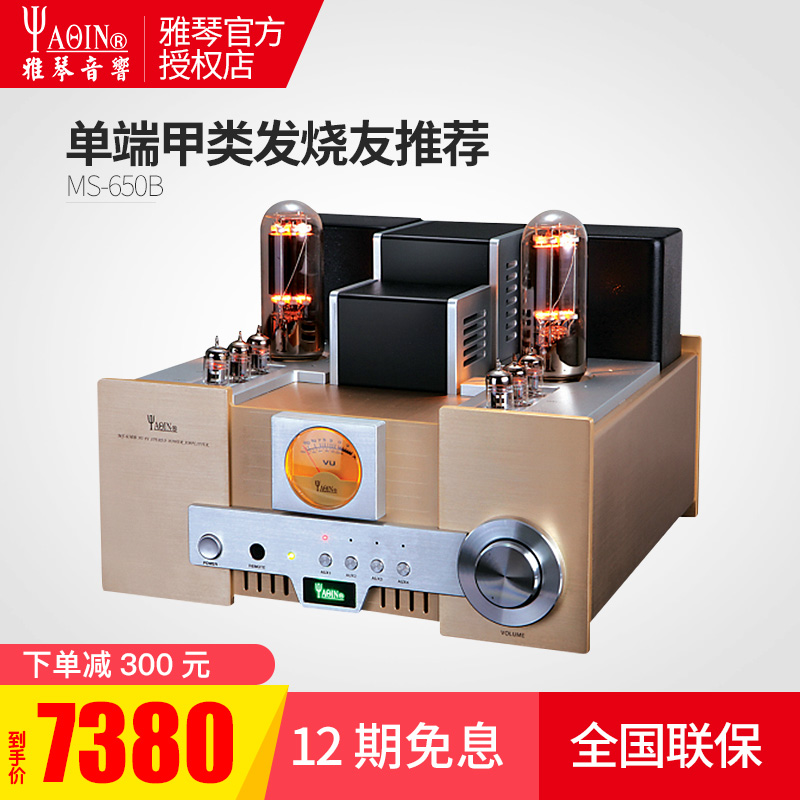 Yaqin MS-650B with remote control Single-ended Class A amplifier three-pole integrated amplifier