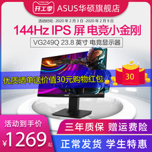 ASUS vg249q desktop computer HDMI display 24 inch IPS video game display 144hz display up and down rotating LCD