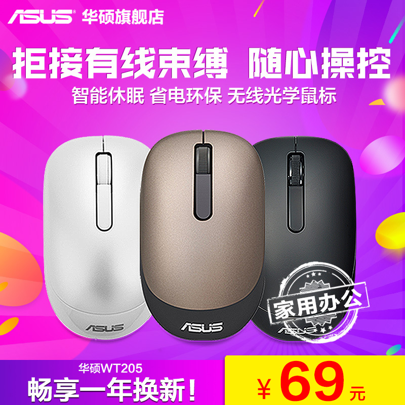 Asus WT 205 notebook desktop computer game wireless optical Office Mouse female Apple unlimited
