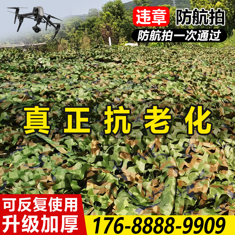Anti-aging camouflage net anti-aircraft camouflage net shade net encryption thickened sun protection outdoor satellite anti-counterfeiting cover