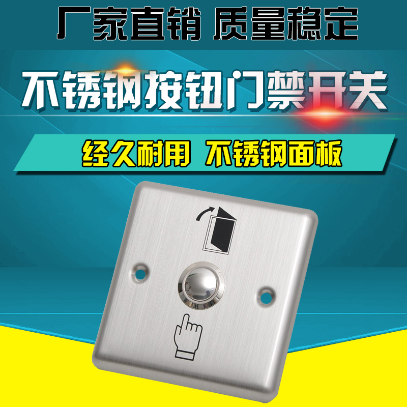 Stainless Steel Exit Switch 86 Specifications Exit Button Metal Access Exit Switch Access Control Button