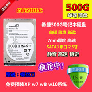 The new Seagate ST500lt012 500G laptop hard drive 2.5 inch single disc 7MM high speed stability
