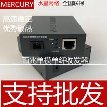 Приемопередатчик волокна гигабита Меркурия однорежимный одно-волокно 100мг фотоэлектрический преобразователь 20км 1 оптически 4 электрический 8 электрический мк11а