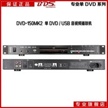 BDS Hot Selling DVD150MK2A Rack Type 1U Single DVD CD Player Disk Machine Audio and Video HDMI WAV