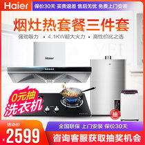 Haier range hood gas stove water heater package three-piece e900t2s Q236 JSQ24ZD natural gas
