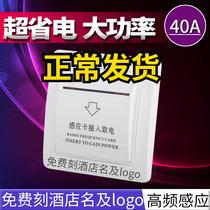 Hongyu высокочастотная индукционная карта M1 высокочастотная карта для дома выключатель питания 40A с задержкой