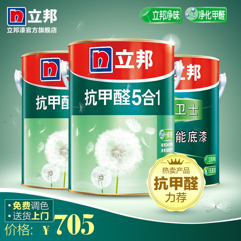 Formaldehyde Resistant and Clean Flavor Five-in-One Latex Paint White Interior Wall Paint Paint Paint Paint Paint Set