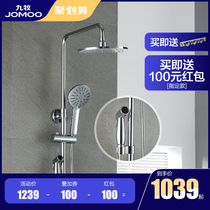 Jiumu bathroom shower shower set Household spray gun spray shower head bathroom booster bath 33341