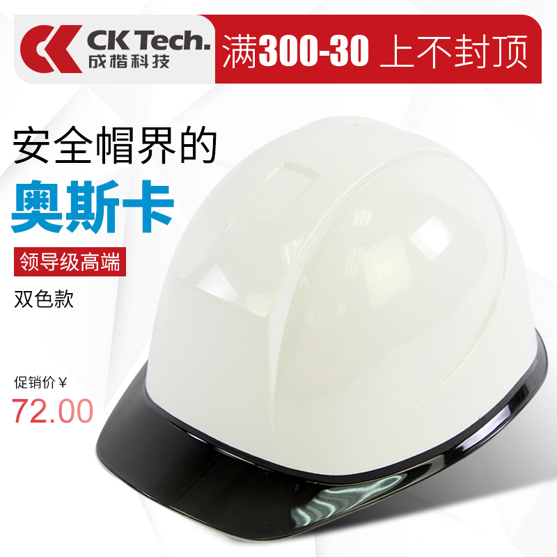 Safety helmet,abs engineering helmet leadership construction site construction safety helmet supervision power national standard white high intensity summer