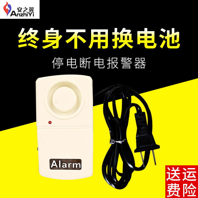 Anzhi wing power failure power failure alarm super loud 220V self-charging suitable for farm room with line