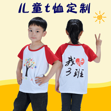 Customized cotton children's T-shirt advertising culture shirt DIY kindergarten students order class Uniform Short Sleeve school uniform logo