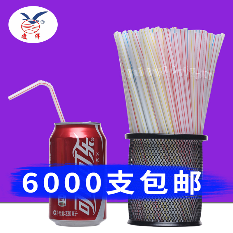 Disposable straw whole box 6000 disposable bendable beverage juice soy milk straw 21 x 0.5 dime price