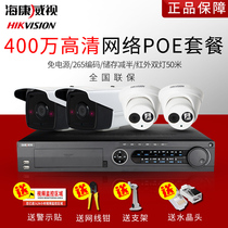 Haikang Visual 4 million 4-way network HD package 268-way Poe household monitoring suite infrared night vision