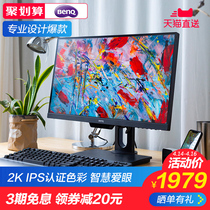 (Designer explosion models)BenQ 25-inch display PD2500Q professional design drawing 2K ultra-clear retouching wisdom dimming narrow vertical screen wall-mounted IPS computer LCD screen