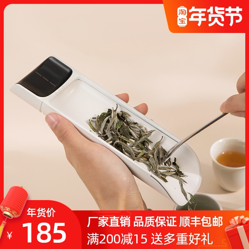 No amount of tea to bamboo second generation smart tea weighing precision 0.1g with grams of heavy tea weighing electronic scale tea set
