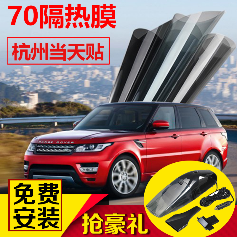 3m genuine car film full car film glass insulation explosion-proof film front file 3M film window film Hangzhou Jing Rui 70