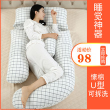 Summer cotton pregnant women pillow G type cotton pillow multi-functional maternal care abdomen waist side pillow cotton removable washable