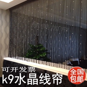 K9 crystal bead line curtain partition curtain decorative curtain curtain bead bead curtain curtain curtain curtain background products