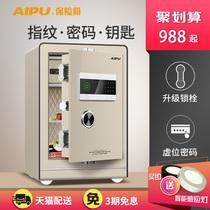 AIPU艾谱智能指纹保险箱3c认证家庭用入墙办公防盗钥匙密码小型30cm45cm床头柜全钢大型保险柜60cm75cm95cm