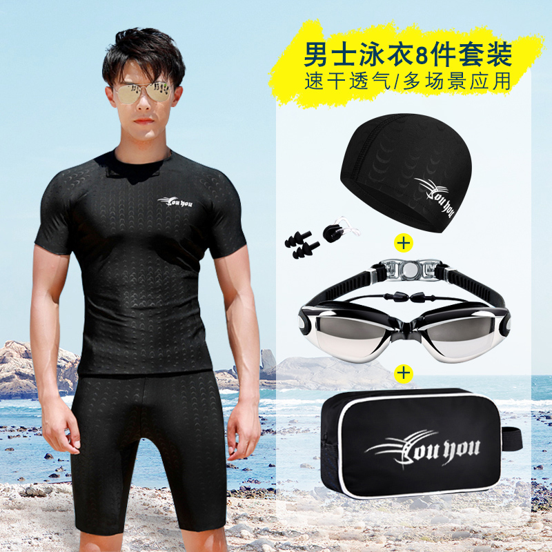 Swimsuit men's anti-awkward professional men's swimming suit quick-drying five-point swimming trunks tops full body swimming equipment