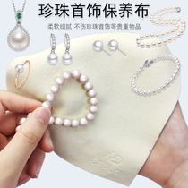 (Pearl cloth)Jewelry maintenance cloth Pearl cleaning cloth Jewelry polishing cloth Multi-function cleaning wiping cloth