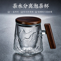 Tea cup Tea water separation Tea cup with lid Filter thickened glass water cup Personal office drink tea cup