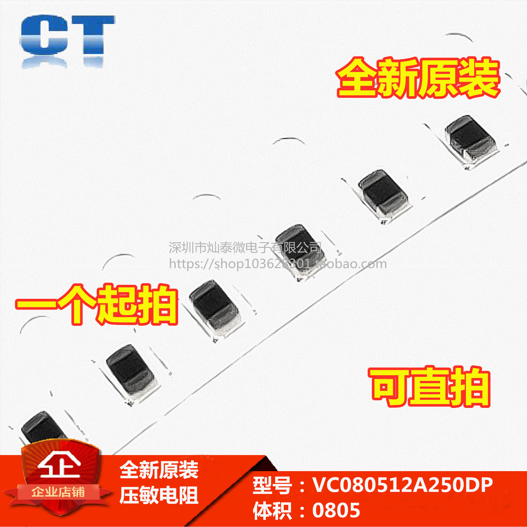 New original VC080512A250DP patch  varistor   resistor  needs to be photographed directly.