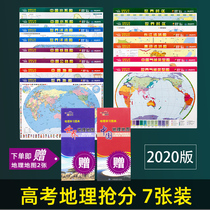(A total of 7) middle school geography learning with a series of maps of the world map China map climate map water system map ocean current map Yangtze River basin map Yellow River basin map Gaokao student data tabletop mini portable double-sided