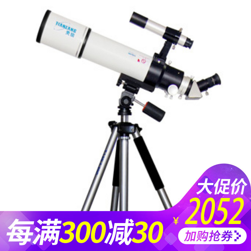 Sirius 90 Painter TP2-90DS Space-Earth Dual-Purpose Astronomical Telescope Photogrammetry Observation of High-Definition Night Vision