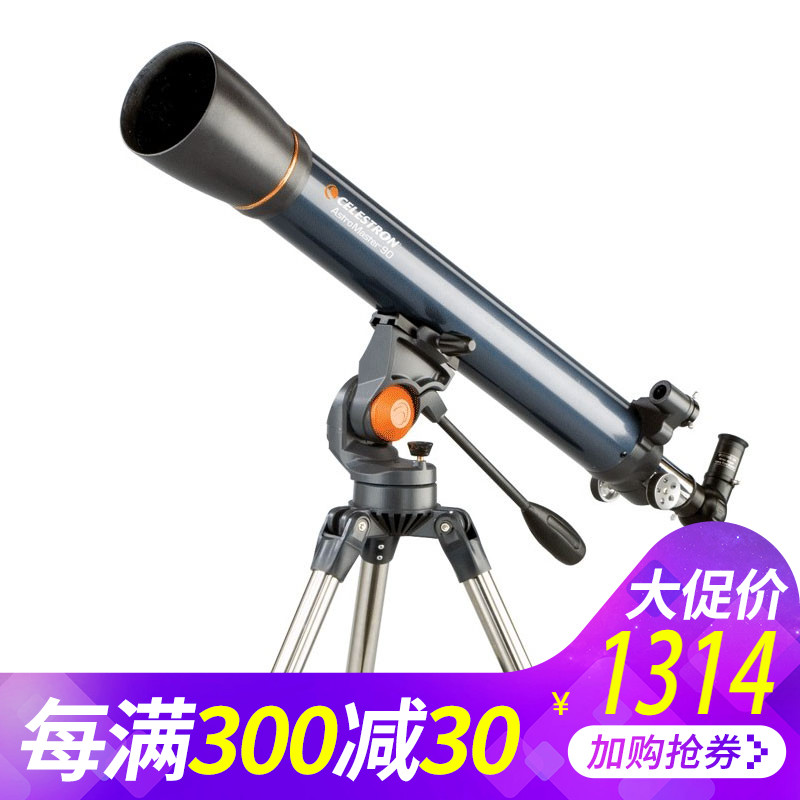 Skywatcher, star Trang 90AZ refraction astronomical telescope entry upgrade high-definition heaven and earth dual-use star view