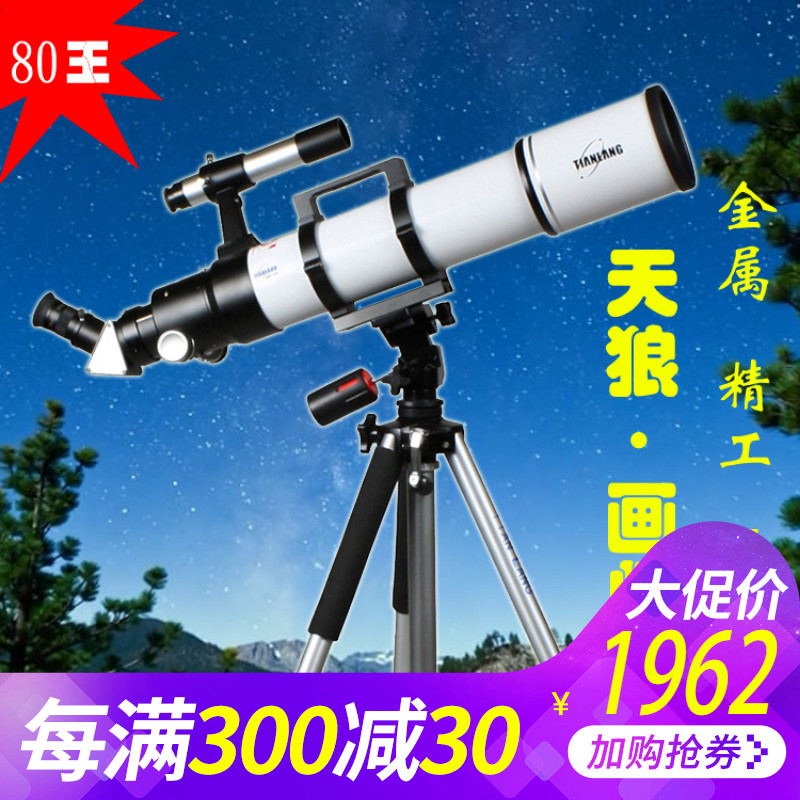 Sirius Painter TP2-80DS Astronomical Telescope Photogrammetry Observatory