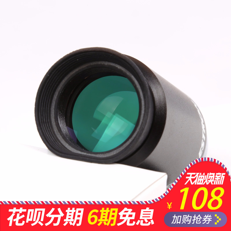 "Star Trang PL40mm Telephoto Landscape Nebula Eyepiece 1.25"" 31.7mm Telescope Accessories"
