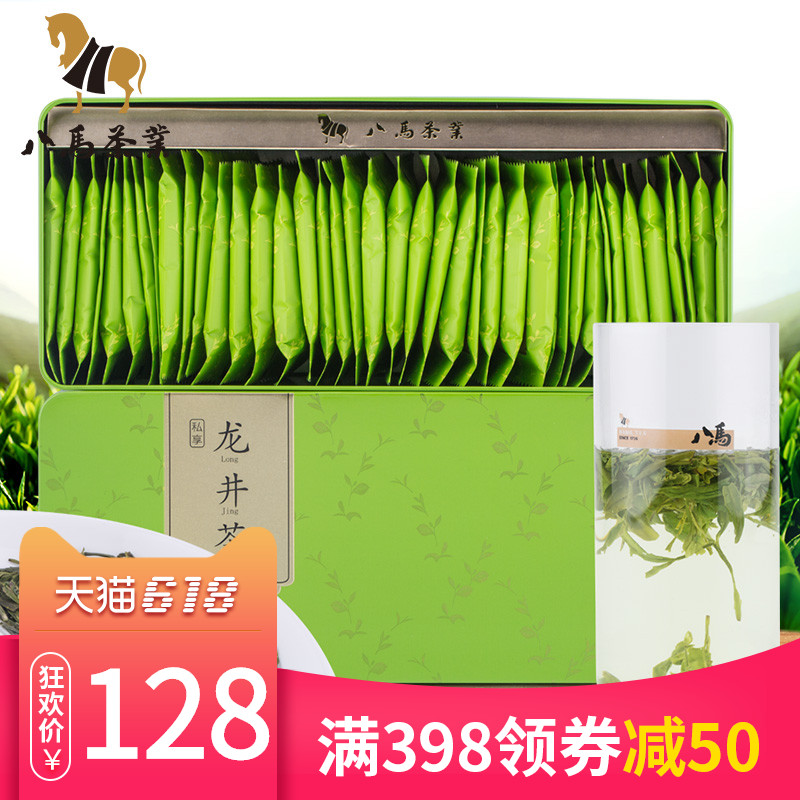 2019 New Tea Bama Tea Zhejiang Longjing Green Tea Private Enjoyment Series New Tea Boxed 160g