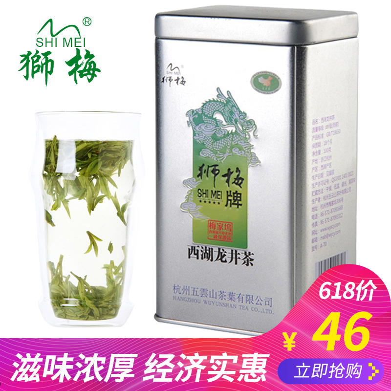 2018 New Tea Listed West Lake Longjing Spring Tea Lime Brand Luzhou Green Tea 100g Tea Pre-rain Tea