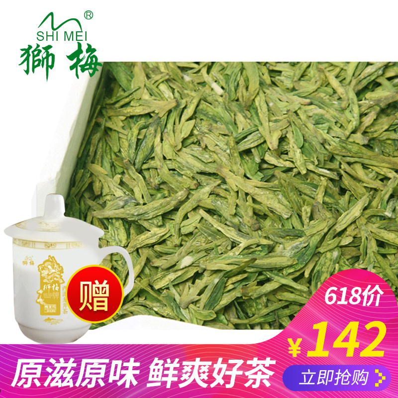 Lion Mei Longjing Tea 2018 New Tea Mingxian Premium Green Tea West Lake Longjing Bulk Tea Spring Tea Long Word B100g