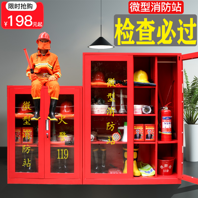 Mini fire station fire equipment full set outdoor site cabinet emergency fire extinguisher display box tool fire cabinet