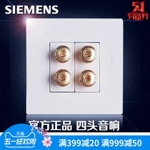 Siemens switch socket panel Lingzhi Yabai series four position / four head audio socket 5tg0819