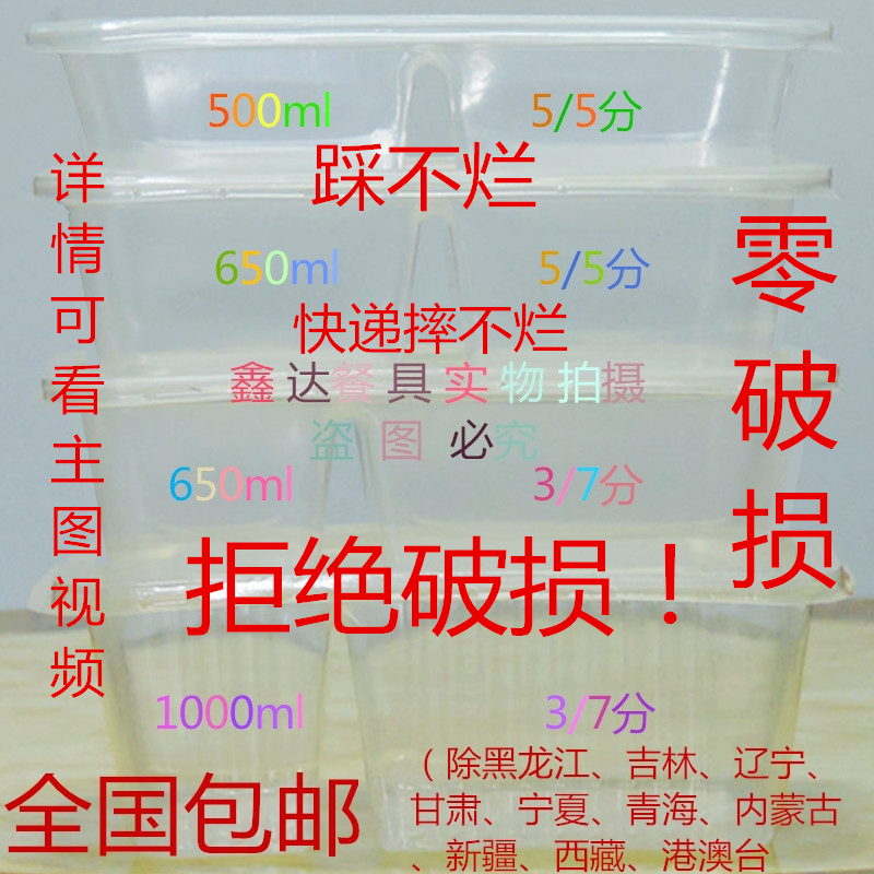 Disposable lunch box New Square Box 500ml 650ml 1000 Transparent split two-grid rectangular lunch box take-out box