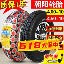 Chaoyang tire 4 00 4 50-10 Vacuum tire 450 400 An electric tricycle scooter tire car