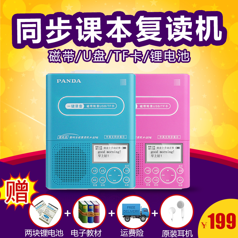 PANDA/Panda F-376 English Rereading Machine Tape Machine Primary School Students Learn Walkman U Disk MP3 Rechargeable Children English Rereading Machine Authentic Audio Tape Machine Tape Machine