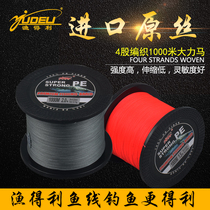 Imported 4-woven 1000-metre PE main line, sub-woven mesh line and big horsepower fishing line