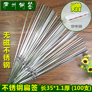 Stainless steel flat sign outdoor barbecue barbecue mutton string thick needle stick steel sign iron sign accessories supplies